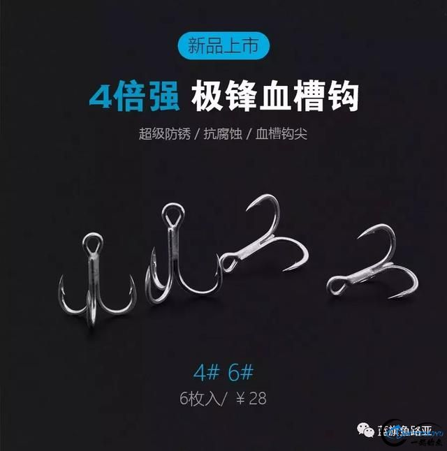 蓝旗鱼 新品上市|钩尖の革命—「4倍强 极锋血槽钩」-1.jpg