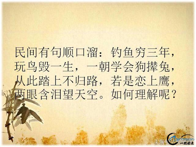 俗语:钓鱼穷三年,玩鸟毁一生;一朝学会狗撵兔,从此踏上不归路-1.jpg