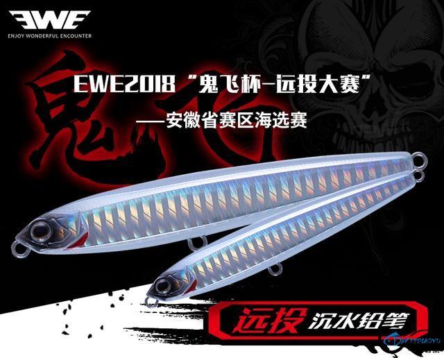 "EWE2018""鬼飞杯-远投大赛""——安徽省赛区海选赛开始报名啦-1.jpg"