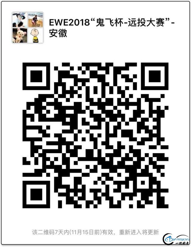 "EWE2018""鬼飞杯-远投大赛""——安徽省赛区海选赛开始报名啦-2.jpg"