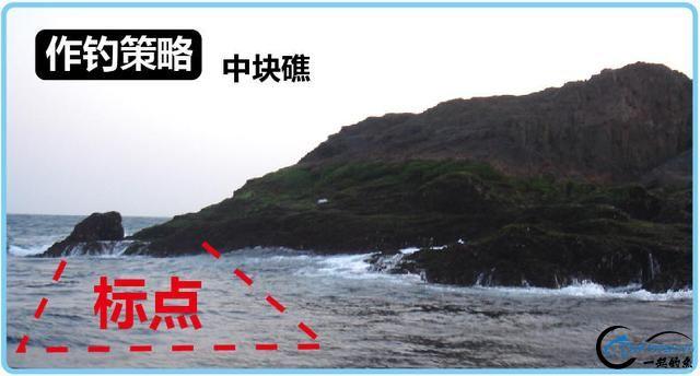 冬季海鲈攻略 系列一 礁上作战-8.jpg
