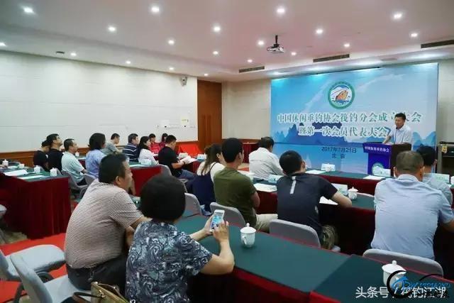 中国休闲垂钓协会筏钓分会暨第一次会员代表大会顺利召开-1.jpg