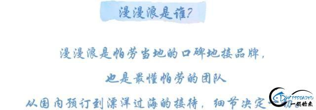 从香港出发在帕劳呆6天都能做什么?-11.jpg