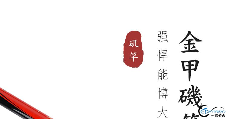 金甲矶竿_01.jpg