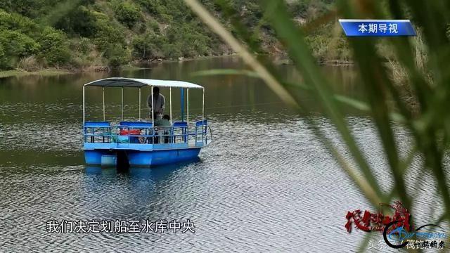 《筏钓江湖》第二季第25期:船筏大石板水库,嘉宾迎来鲤鱼狂口-1.jpg