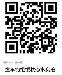盘车钓组状态_副本_副本.png