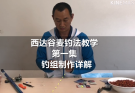谷麦钓法视频教学专辑