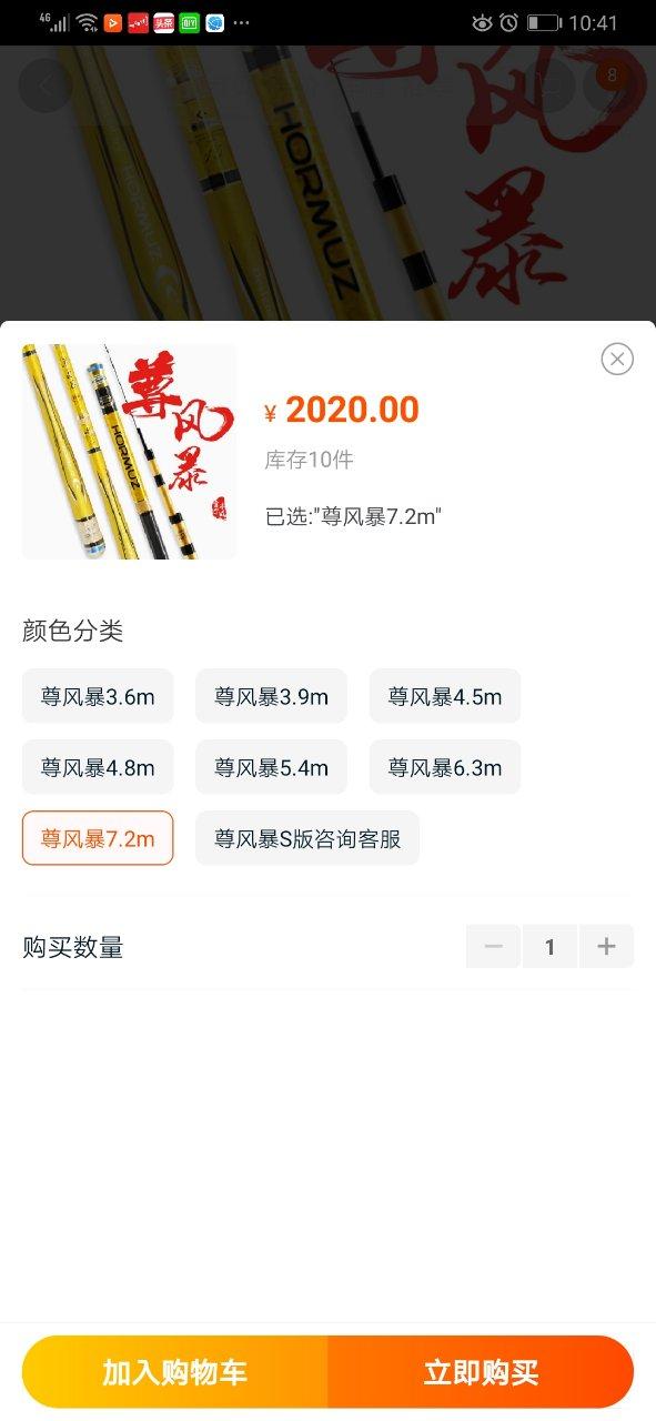 Screenshot_20190706_224139_com.taobao.taobao.jpg