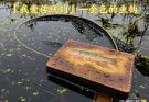 『我爱传统钓』——金色的鱼钩