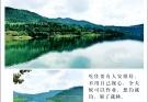野钓营-寻梦大湖