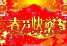 祝全国钓友春节快乐