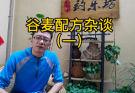 【凯蓝】谷麦配方杂谈(一)、(二)