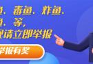 【重庆】举报有奖,严厉打击非法捕捞
