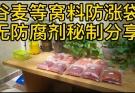 【凯蓝】谷麦等窝料防涨袋防腐,秘制法!(无防腐剂篇)