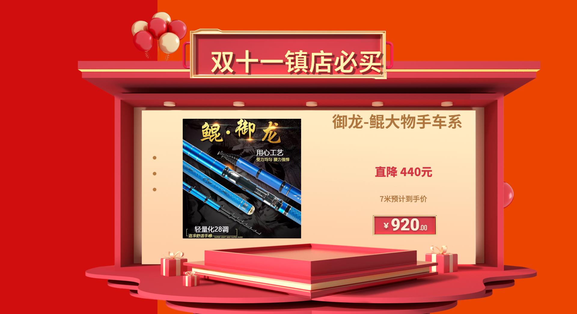 双11预售C4D数码家电店铺首页-1.png