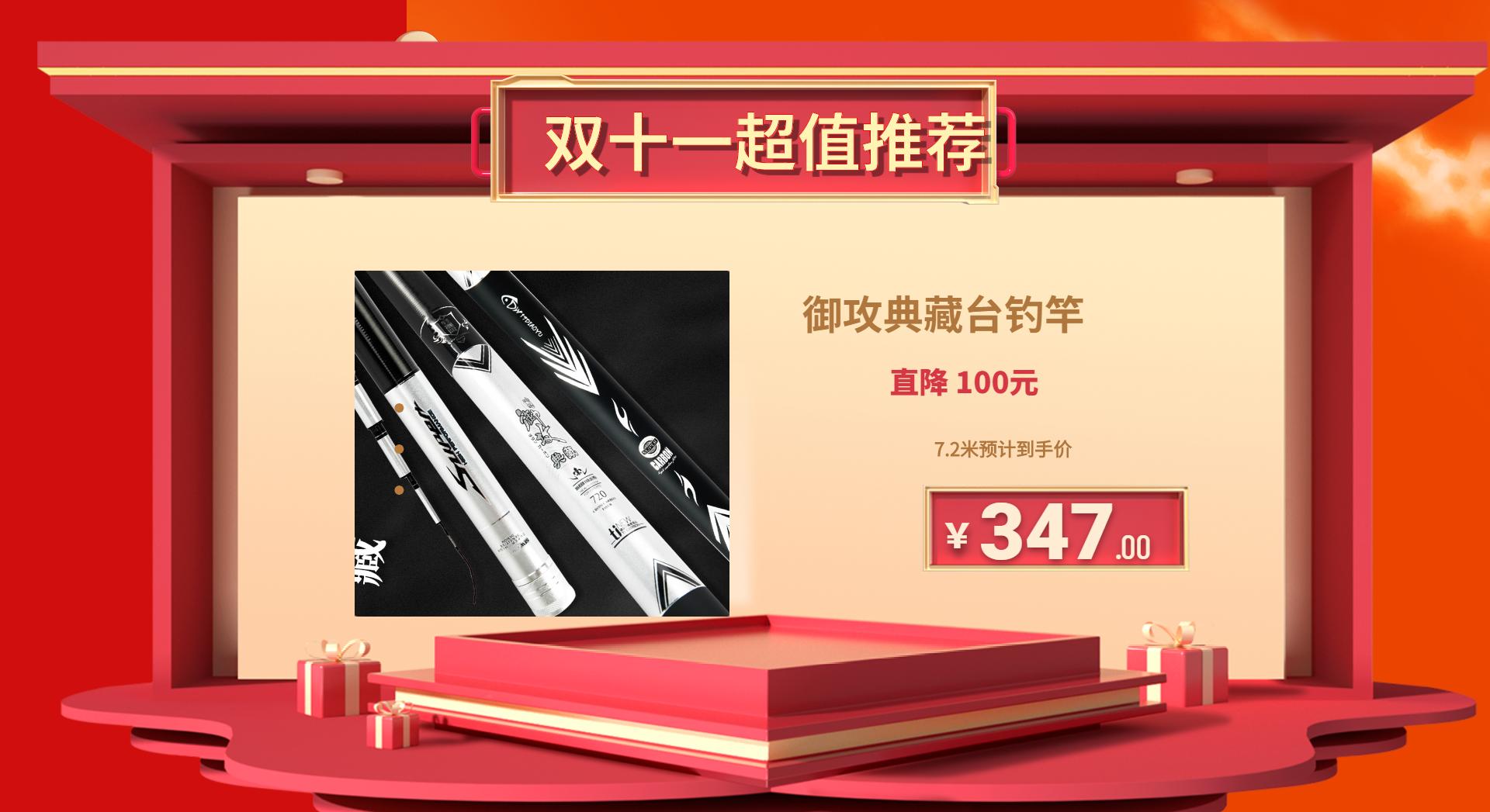 双11预售C4D数码家电店铺首页-3.png