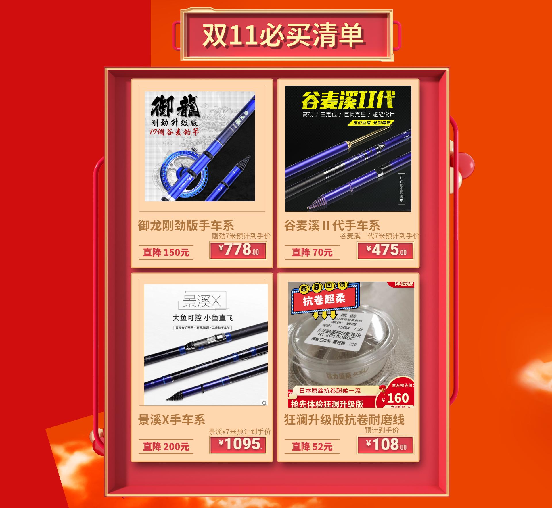 双11预售C4D数码家电店铺首页-4.png