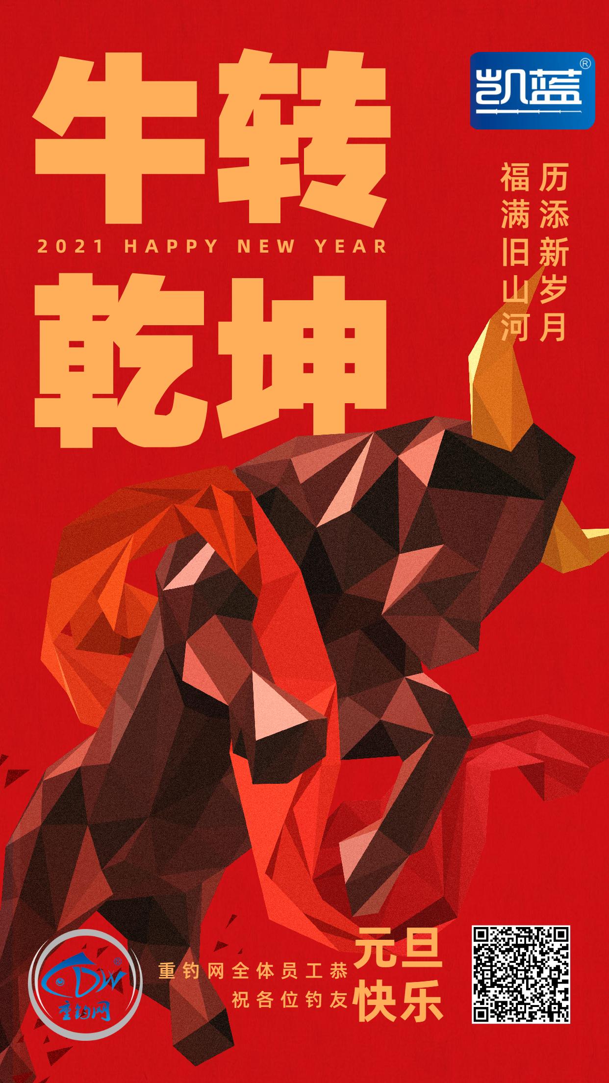 2021元旦新年牛年祝福手机海报.jpg