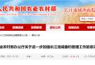 农业农村部发布关于进一步加强长江流域垂钓管理工作的意见