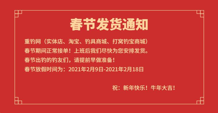 防疫疫情用品春节年货节喜庆红色店铺承诺发货放假通知公告.jpg