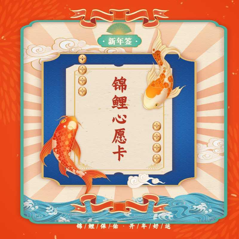 春节锦鲤护身符新年运势签.jpg