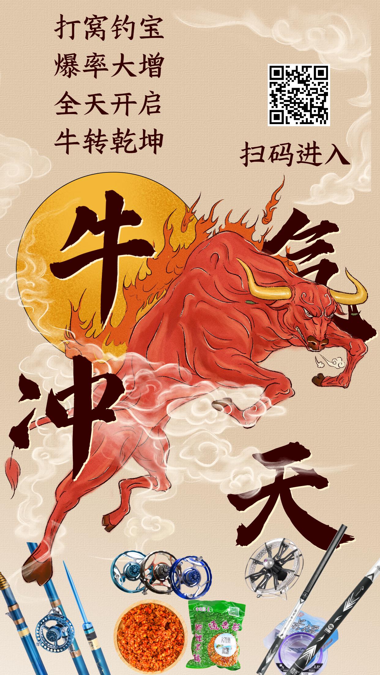 春节新年牛年牛气冲天祝福手机海报 (1).jpg