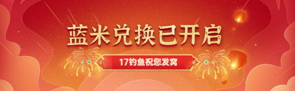 春节过年新年满减国潮首图 (1).jpg