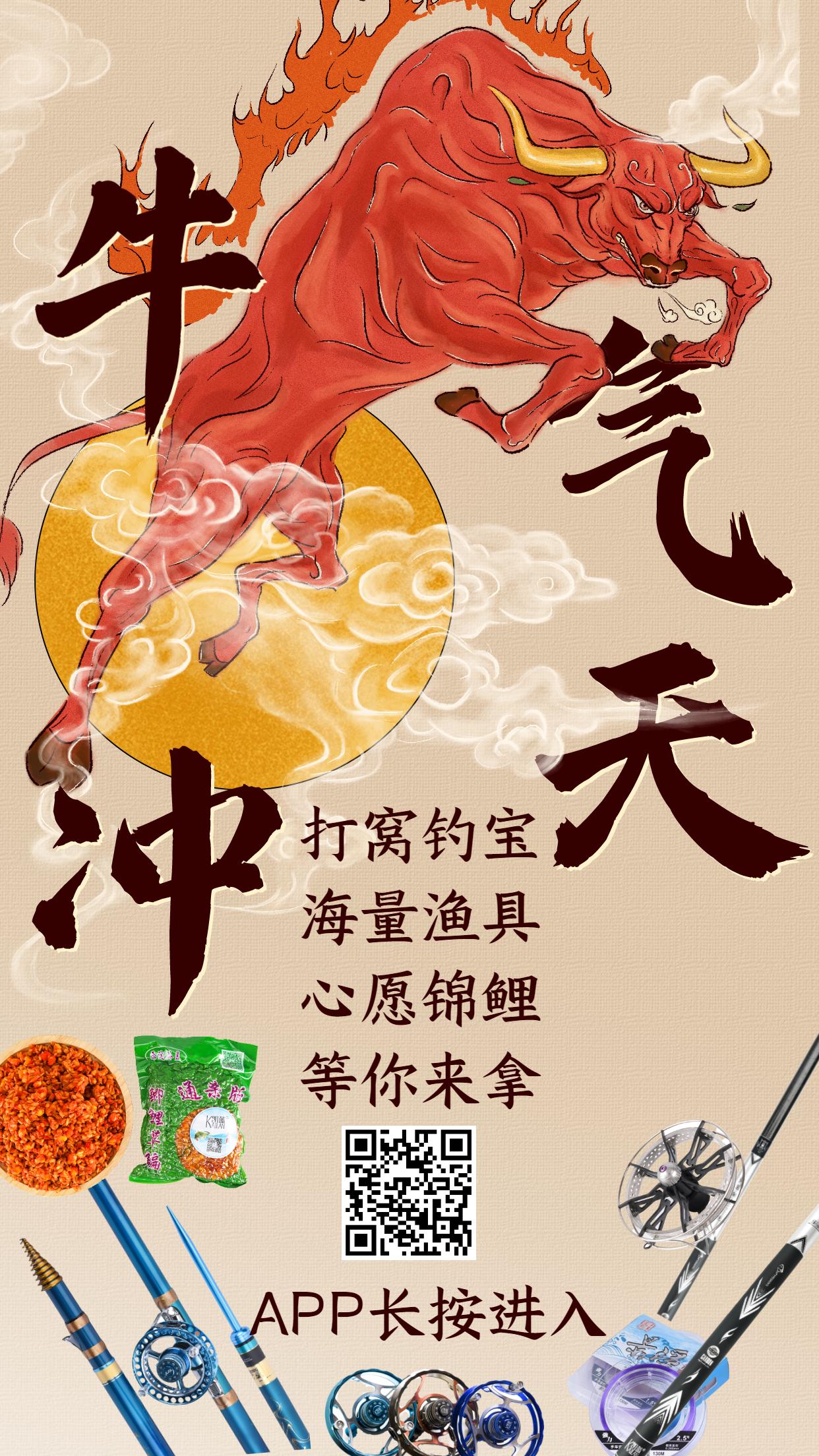 春节新年牛年牛气冲天祝福手机海报.jpg