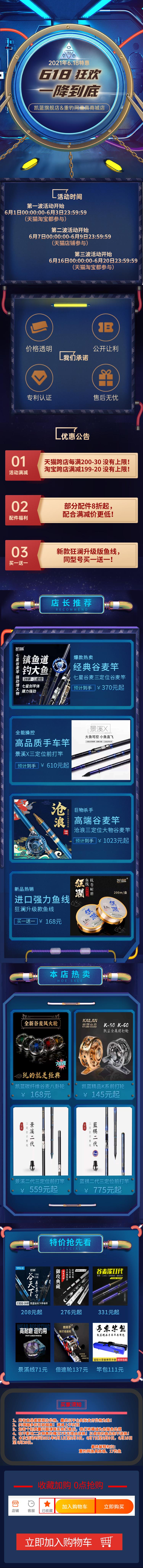 造物节_活动促销_科技风_数码家电_店铺首页.png