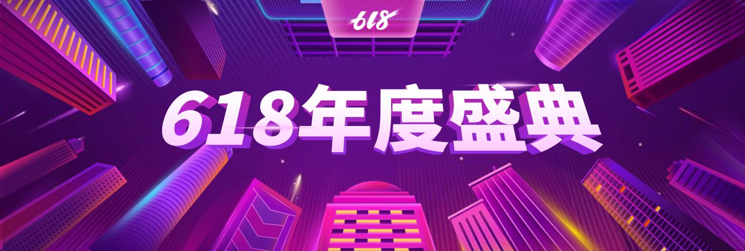 618年中大促预售酷炫海报banner.png