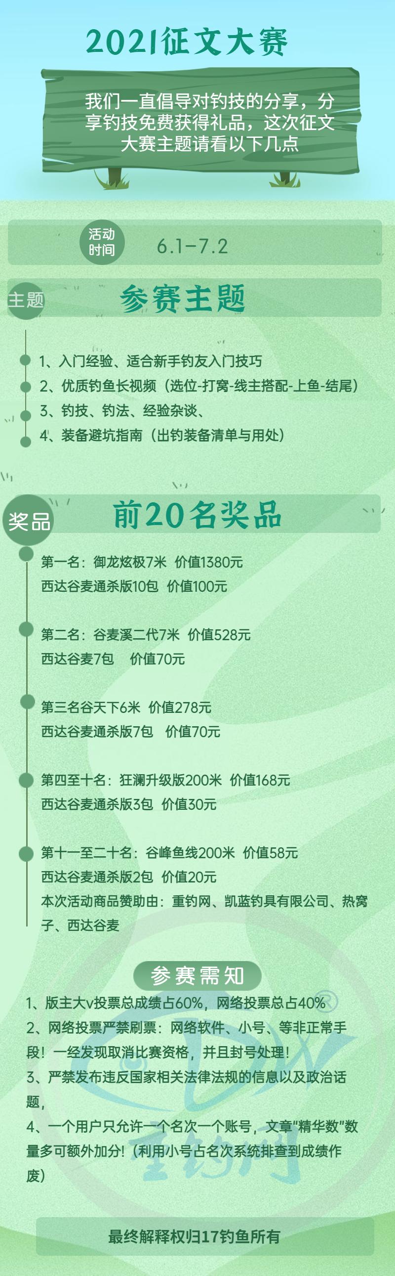 企业团建活动通知长图.jpg