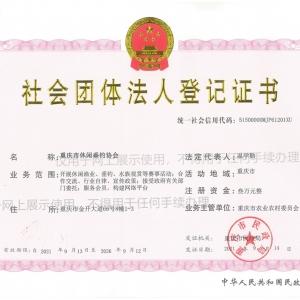 重庆市休闲垂钓协会资质